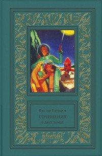 Виктор Гончаров. Сочинения. В 2 томах (комплект из 2 книг), В. Гончаров