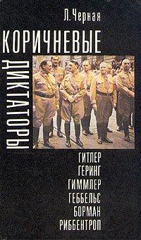 Коричневые диктаторы