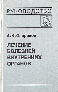 Лечение болезней внутренних органов. В трех томах. В четырех книгах. Том 3. Книга 1