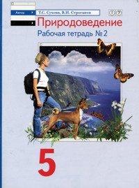 Природоведение. 5 класс. Рабочая тетрадь №2