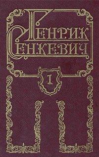 Генрик Сенкевич. Собрание сочинений в восьми томах. Том 1