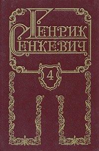 Генрик Сенкевич. Собрание сочинений в восьми томах. Том 4