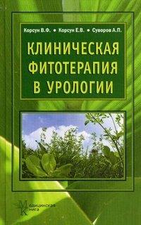 Клиническая фитотерапия в урологии. Корсун В.Ф., Суворов А.П