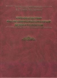Руководство по геронтологической дерматологии