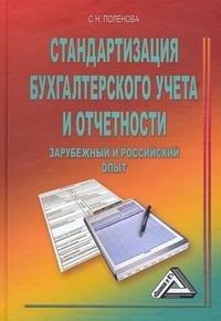 Стандартизация бухгалтерского учета и отчетности. Зарубежный и российский опыт