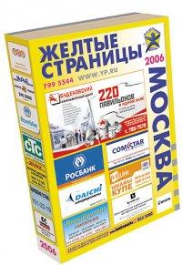 Телефонный справочник Желтые страницы
