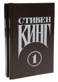 Стивен Кинг. Сочинения (комплект из 2 книг)