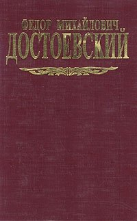Федор Михайлович Достоевский. Собрание сочинений в семи томах. Том 7