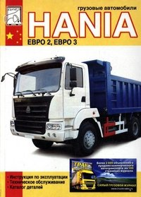 Грузовые автомобили Hania. Инструкция по эксплуатации, техническое обслуживание, каталог деталей