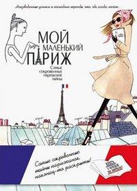 Мой маленький Париж. Самые сокровенные парижские тайны