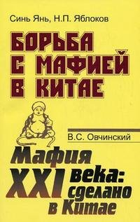 Синь Янь. Н. П. Яблоков. Борьба с мафией в Китае. В. С. Овчинский. Мафия XXI века. Сделано в Китае