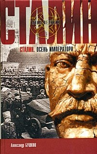 Сталин. Осень императора