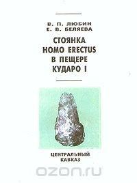 Стоянка Homo Erectus в пещере Кударо I