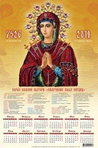 Календарь 2018. Святые Чудотворцы