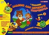 Альбом для детского творчества+ шаблоны. 1,5-3 года. Ч. 2