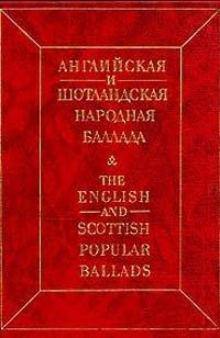 Английская и шотландская народная баллада