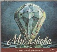 Аудиокн.Михалкова.Алмазный эндшпиль