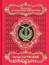 Эдуард Багрицкий. Избранное