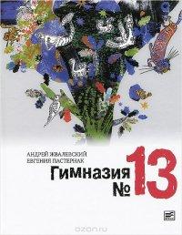 Гимназия №13