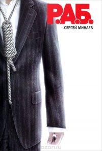 Р. А. Б, Сергей Минаев