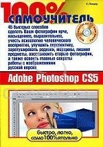 100% самоучитель Adobe Photoshop CS5 (+ CD-ROM)