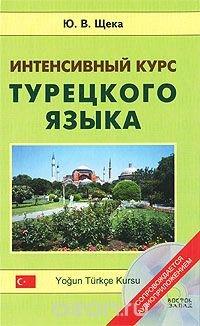Интенсивный курс турецкого языка / Yogun Turkce Kursu (+ CD)