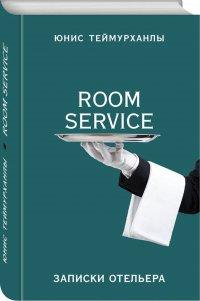 Room service. Записки отельера,  Ю. Теймурханлы Ю.Ю.