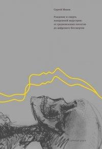 Рождение и смерть похоронной индустрии:от средневековых погостов до цифрового бессмертия