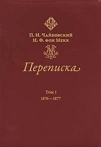 П. И. Чайковский, Н. Ф. фон Мекк. Переписка. 1876-1890. В 4 томах. Том 1. 1876-1877
