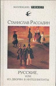 Русские, или из дворян в интеллигенты