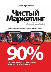 Чистый маркетинг. 90% бизнес-литературы в одном компактном издании