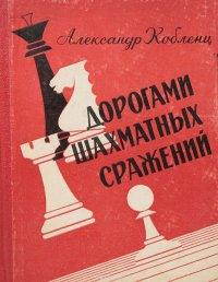 Дорогами шахматных сражений. Из дневника тренера