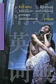 Краткий китайско-английский словарь любовников