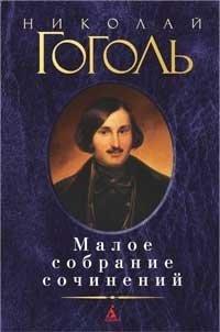 Николай Гоголь. Малое собрание сочинений