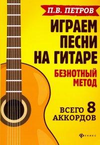 Играем песни на гитаре. Безнотный метод. Всего 8 аккордов