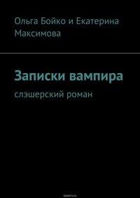 Записки вампира. Слэшерский роман