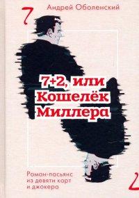 7+2, или Кошелек Миллера. Роман-пасьянс из девяти карт и джокера