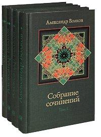 Александр Волков. Собрание сочинений в 4 томах (комплект)