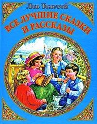 Лев Толстой. Все лучшие сказки и рассказы