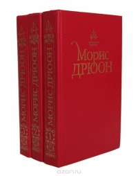 Проклятые короли (комплект из 3 книг), Морис Дрюон