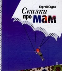 Сказки про мам