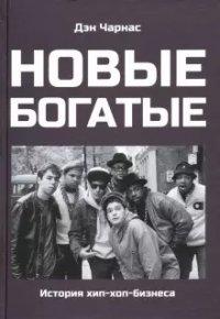 Новые богатые: история хип-хоп-бизнеса