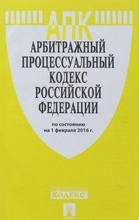 Арбитражный процессуальный кодекс Российской Федерации. По состоянию на 01.02.16