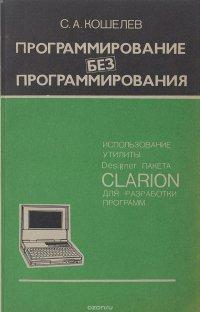 Программирование без программирования. Использование утилиты Designer пакета Clarion для разработки программ