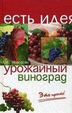 Урожайный виноград - это просто!