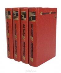 Анатолий Ананьев. Собрание сочинений в 4 томах (комплект из 4 книг)