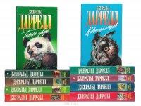 Джеральд Даррелл. Зеленая серия (комплект из 10 книг)