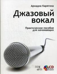 Джазовый вокал. Практическое пособие для начинающих (+ CD)