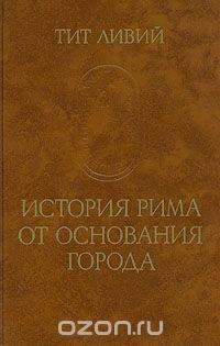 История Рима от основания города. В трех томах. Том 2