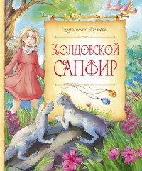 Колдовской сапфир, Антонина Дельвиг